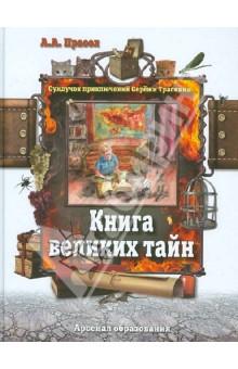"""Книга великих тайн"""