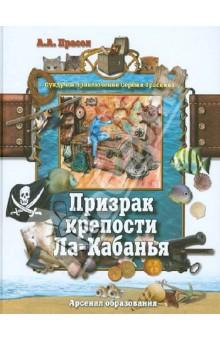 """""""Призрак крепости Ла-Кабанья"""""""