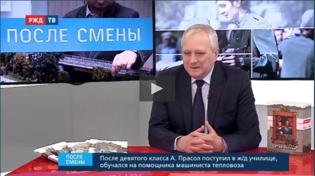 Интервью на портале ОАО «РЖД»